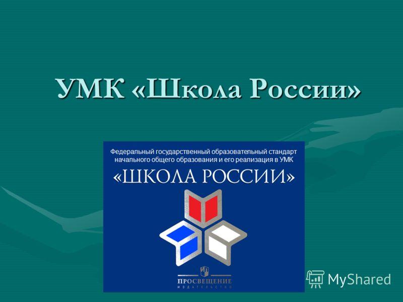 УМК «Школа России» УМК «Школа России»