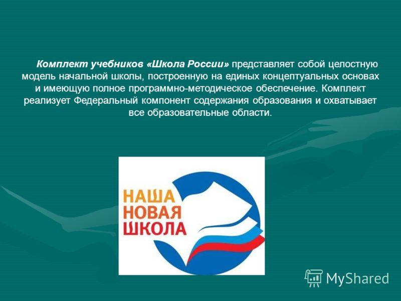 Комплект учебников «Школа России» представляет собой целостную модель начальной школы, построенную на единых концептуальных основах и имеющую полное программно-методическое обеспечение. Комплект реализует Федеральный компонент содержания образования