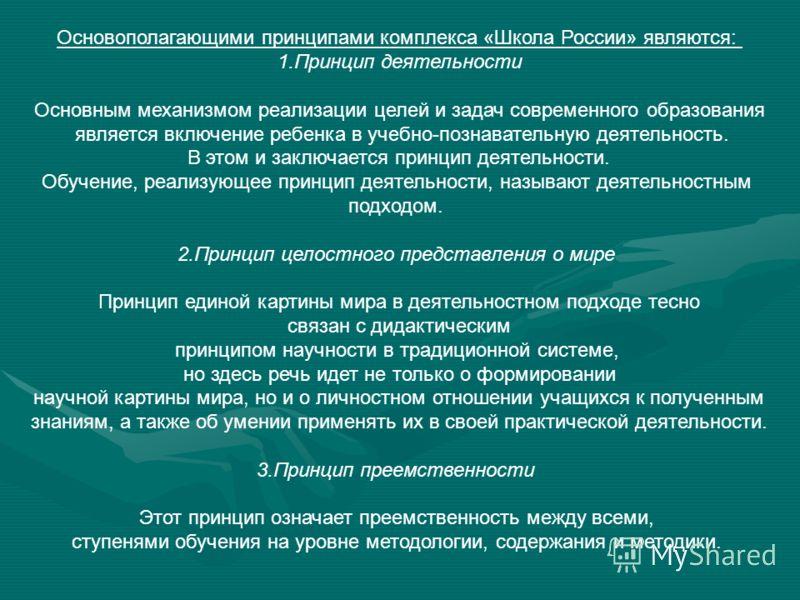 Основополагающими принципами комплекса «Школа России» являются: 1.Принцип деятельности Основным механизмом реализации целей и задач современного образования является включение ребенка в учебно-познавательную деятельность. В этом и заключается принцип