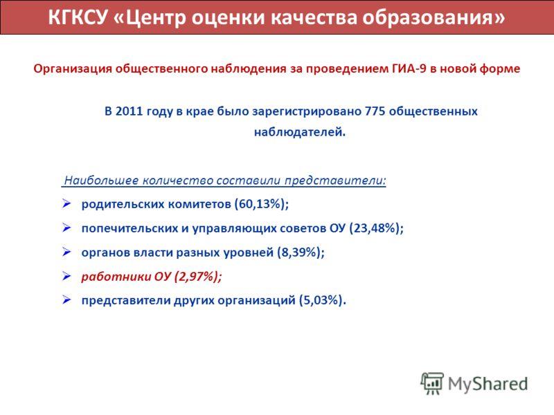 Организация общественного наблюдения за проведением ГИА-9 в новой форме В 2011 году в крае было зарегистрировано 775 общественных наблюдателей. Наибольшее количество составили представители: родительских комитетов (60,13%); попечительских и управляющ