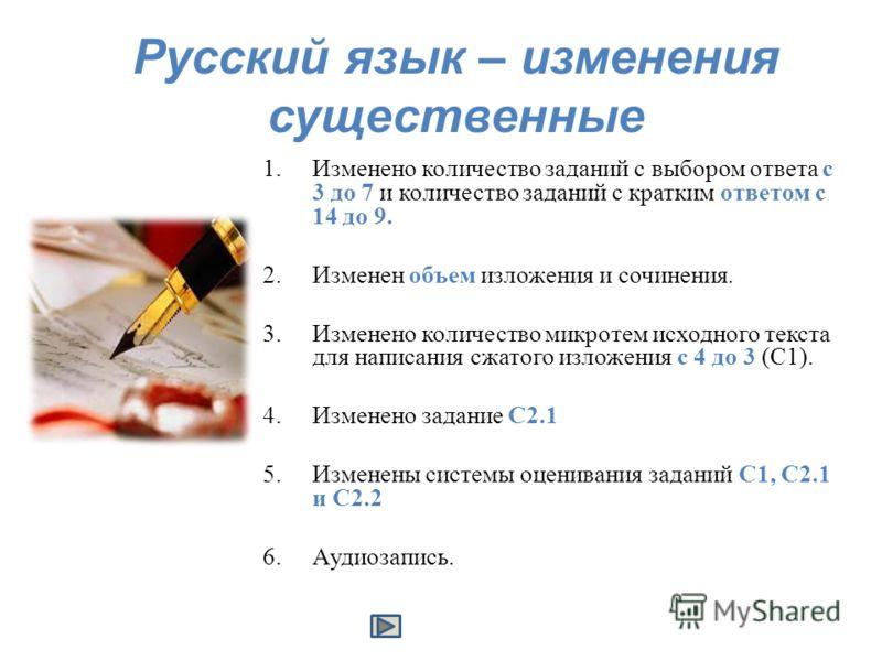1.Изменено количество заданий с выбором ответа с 3 до 7 и количество заданий с кратким ответом с 14 до 9. 2.Изменен объем изложения и сочинения. 3.Изменено количество микротем исходного текста для написания сжатого изложения с 4 до 3 (С1). 4.Изменено