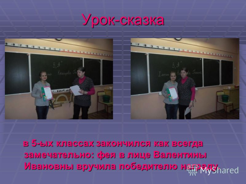 Урок-сказка в 5-ых классах закончился как всегда замечательно: фея в лице Валентины Ивановны вручила победителю награду.