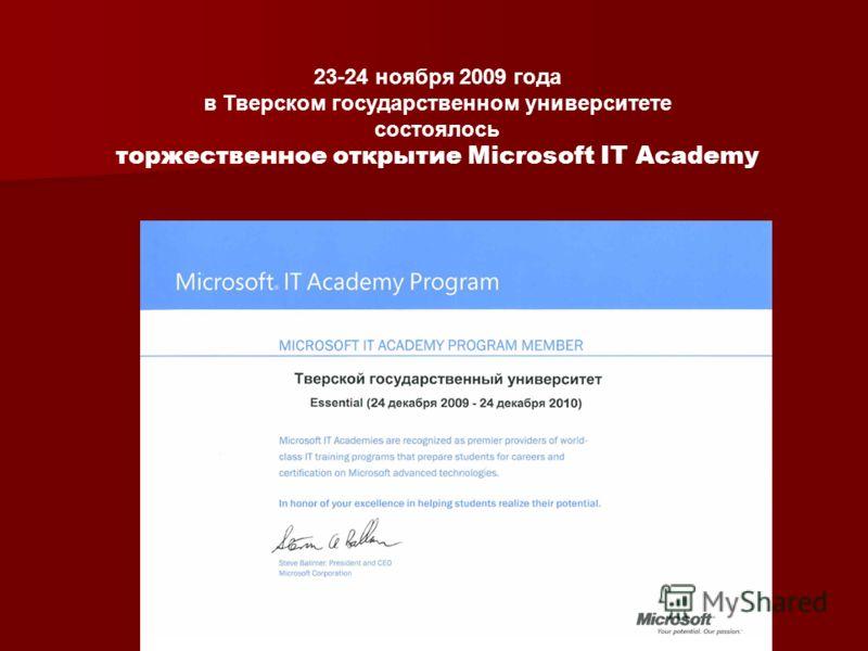 23-24 ноября 2009 года в Тверском государственном университете состоялось торжественное открытие Microsoft IT Academy