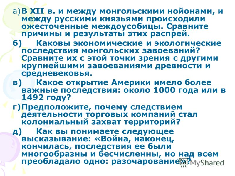 а)В XII в. и между монгольскими нойонами, и между русскими князьями происходили ожесточенные междоусобицы. Сравните причины и результаты этих распрей. б)Каковы экономические и экологические последствия монгольских завоеваний? Сравните их с этой точки