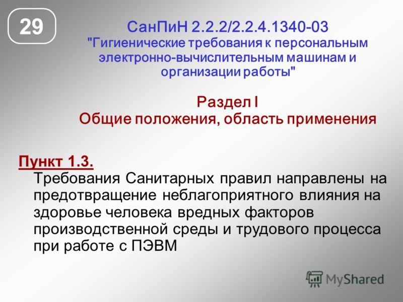 29 СанПиН 2.2.2/2.2.4.1340-03