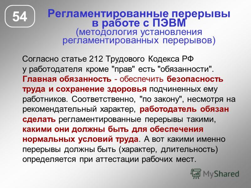 Регламентированные перерывы в работе с ПЭВМ (методология установления регламентированных перерывов) 54 Согласно статье 212 Трудового Кодекса РФ у работодателя кроме
