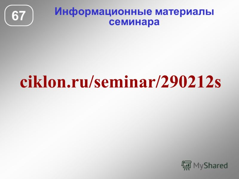 Информационные материалы семинара 67 ciklon.ru/seminar/290212s