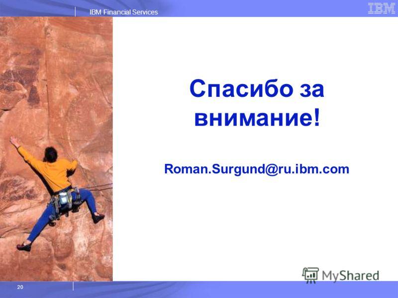 IBM Financial Services 20 Спасибо за внимание! Roman.Surgund@ru.ibm.com