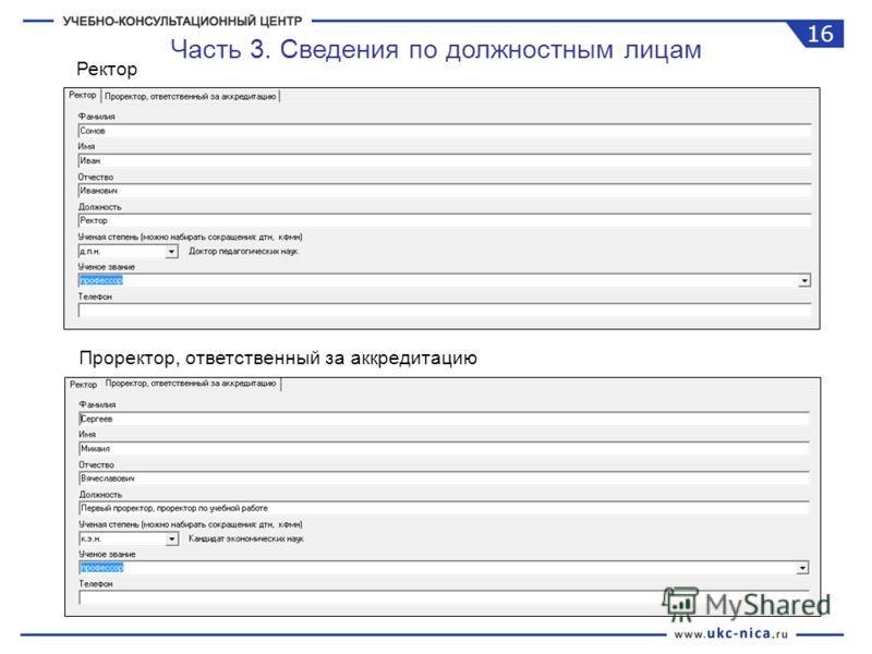 Часть 3. Сведения по должностным лицам Ректор Проректор, ответственный за аккредитацию 16