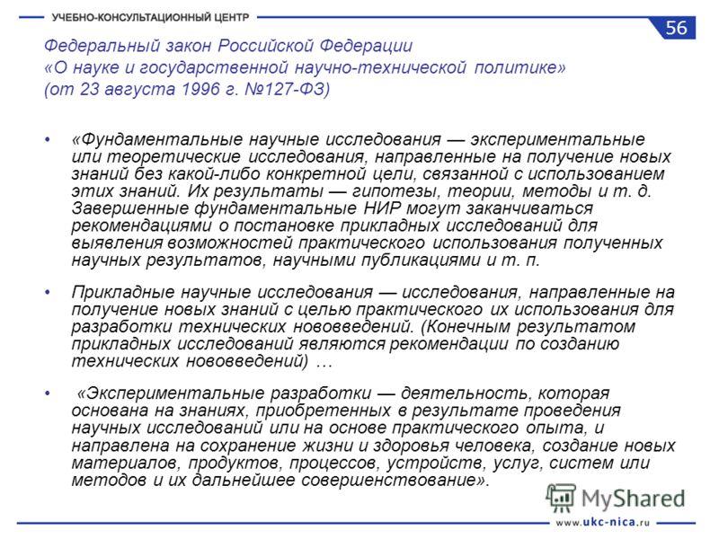 Федеральный закон Российской Федерации «О науке и государственной научно-технической политике» (от 23 августа 1996 г. 127-ФЗ) «Фундаментальные научные исследования экспериментальные или теоретические исследования, направленные на получение новых знан