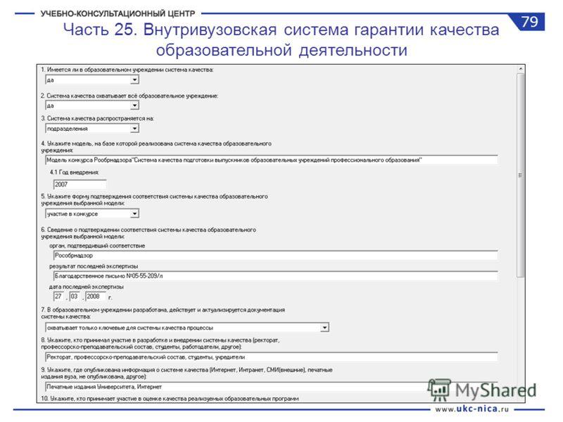 Часть 25. Внутривузовская система гарантии качества образовательной деятельности 79