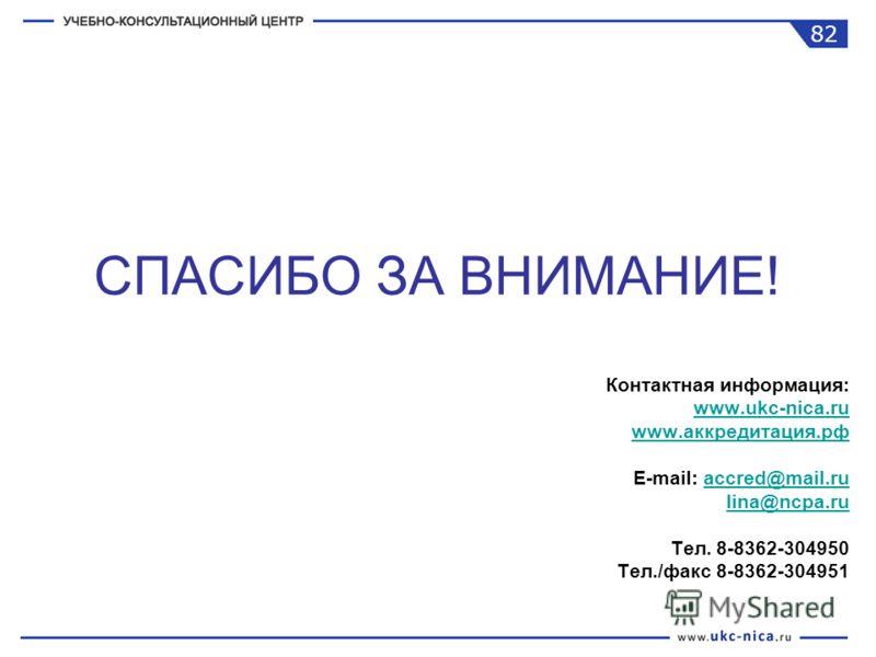 СПАСИБО ЗА ВНИМАНИЕ! Контактная информация: www.ukc-nica.ru www.аккредитация.рф E-mail: accred@mail.ruaccred@mail.ru lina@ncpa.ru Тел. 8-8362-304950 Тел./факс 8-8362-304951 82