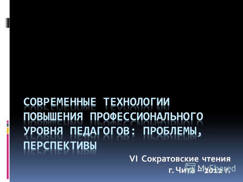 VI Сократовские чтения г. Чита – 2012 г.