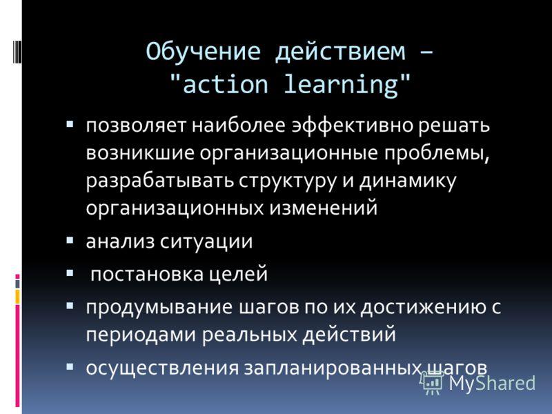 Обучение действием –