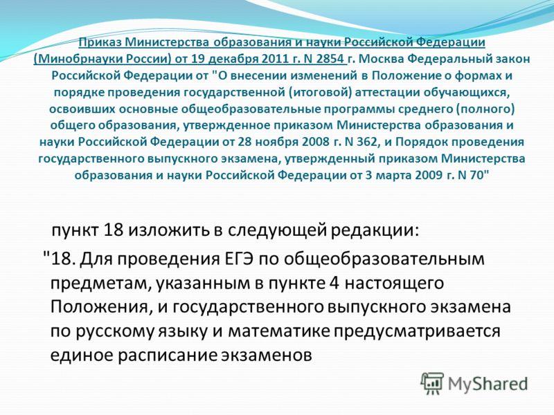 Приказ Министерства образования и науки Российской Федерации (Минобрнауки России) от 19 декабря 2011 г. N 2854 г. Москва Федеральный закон Российской Федерации от