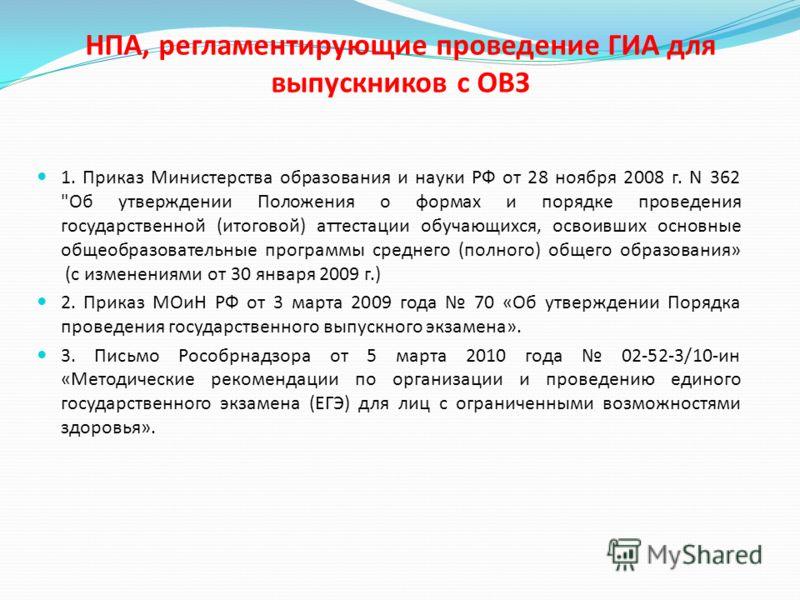 НПА, регламентирующие проведение ГИА для выпускников с ОВЗ 1. Приказ Министерства образования и науки РФ от 28 ноября 2008 г. N 362