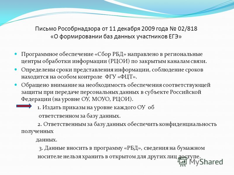 Письмо Рособрнадзора от 11 декабря 2009 года 02/818 «О формировании баз данных участников ЕГЭ» Программное обеспечение «Сбор РБД» направлено в региональные центры обработки информации (РЦОИ) по закрытым каналам связи. Определены сроки представления и