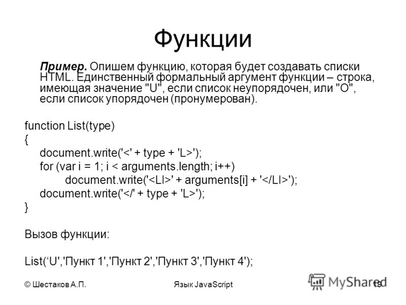 © Шестаков А.П.Язык JavaScript19 Функции Пример. Опишем функцию, которая будет создавать списки HTML. Единственный формальный аргумент функции – строка, имеющая значение