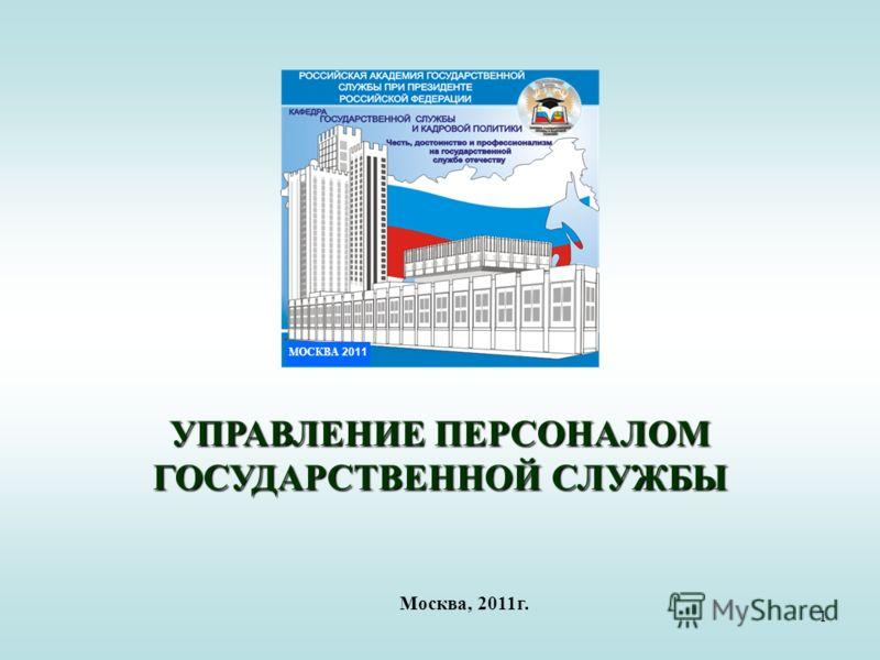 1 МОСКВА 2011 УПРАВЛЕНИЕ ПЕРСОНАЛОМ ГОСУДАРСТВЕННОЙ СЛУЖБЫ Москва, 2011г.