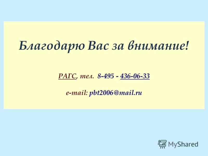 Благодарю Вас за внимание! РАГС, тел. 8-495 - 436-06-33 e-mail: pbt2006@mail.ru