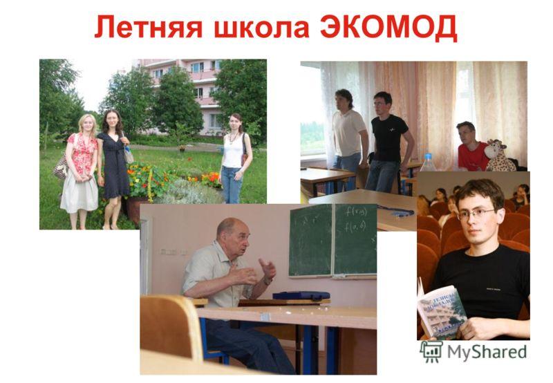 Летняя школа ЭКОМОД