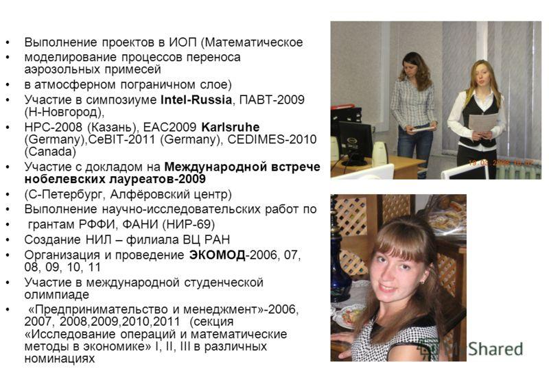 Выполнение проектов в ИОП (Математическое моделирование процессов переноса аэрозольных примесей в атмосферном пограничном слое) Участие в симпозиуме Intel-Russia, ПАВТ-2009 (Н-Новгород), HPC-2008 (Казань), EAC2009 Karlsruhe (Germany),CeBIT-2011 (Germ