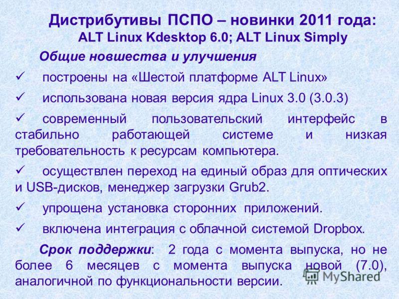Дистрибутивы ПСПО – новинки 2011 года: ALT Linux Kdesktop 6.0; ALT Linux Simply Общие новшества и улучшения построены на «Шестой платформе ALT Linux» использована новая версия ядра Linux 3.0 (3.0.3) современный пользовательский интерфейс в стабильно