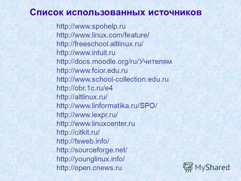 Список использованных источников http://www.spohelp.ru http://www.linux.com/feature/ http://freeschool.altlinux.ru/ http://www.intuit.ru http://docs.moodle.org/ru/Учителям http://www.fcior.edu.ru http://www.school-collection.edu.ru http://obr.1c.ru/e