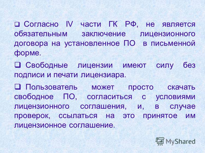 Согласно IV части ГК РФ, не является обязательным заключение лицензионного договора на установленное ПО в письменной форме. Свободные лицензии имеют силу без подписи и печати лицензиара. Пользователь может просто скачать свободное ПО, согласиться с у