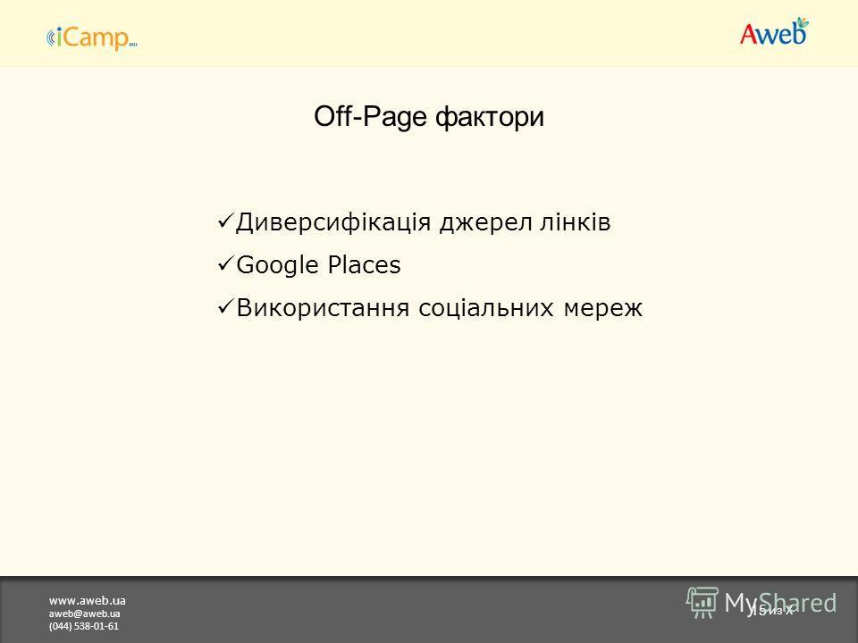 www.aweb.ua aweb@aweb.ua (044) 538-01-61 15 из X Off-Page фактори Диверсифікація джерел лінків Google Places Використання соціальних мереж