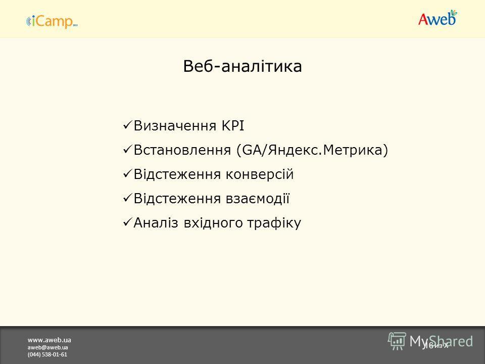 www.aweb.ua aweb@aweb.ua (044) 538-01-61 16 из X Веб-аналітика Визначення KPI Встановлення (GA/Яндекс.Метрика) Відстеження конверсій Відстеження взаємодії Аналіз вхідного трафіку