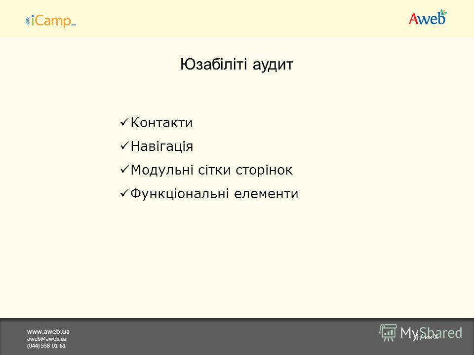 www.aweb.ua aweb@aweb.ua (044) 538-01-61 17 из X Юзабіліті аудит Контакти Навігація Модульні сітки сторінок Функціональні елементи