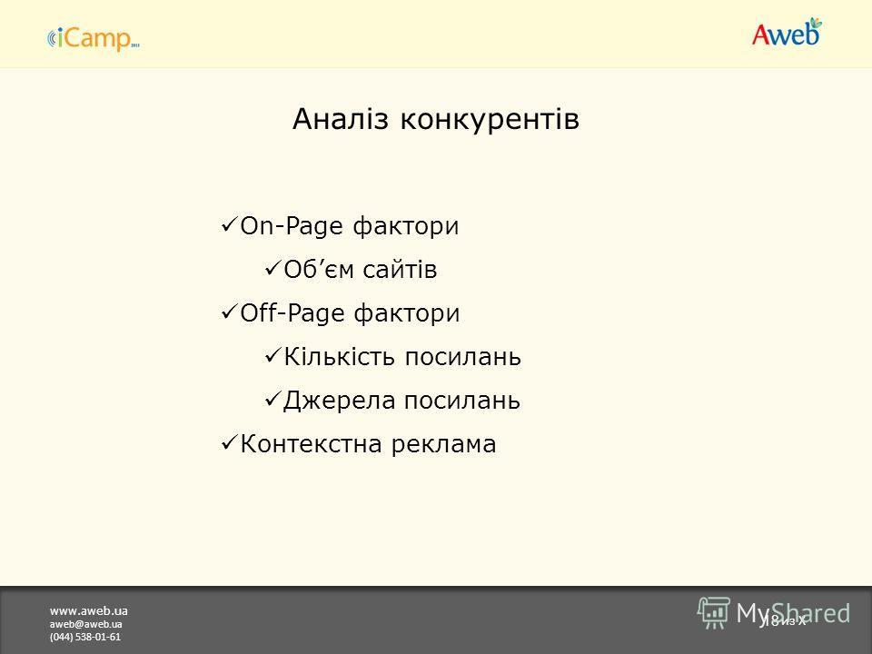 www.aweb.ua aweb@aweb.ua (044) 538-01-61 18 из X Аналіз конкурентів On-Page фактори Обєм сайтів Off-Page фактори Кількість посилань Джерела посилань Контекстна реклама