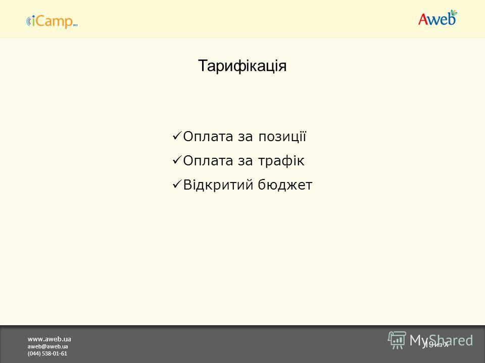 www.aweb.ua aweb@aweb.ua (044) 538-01-61 19 из X Тарифікація Оплата за позиції Оплата за трафік Відкритий бюджет