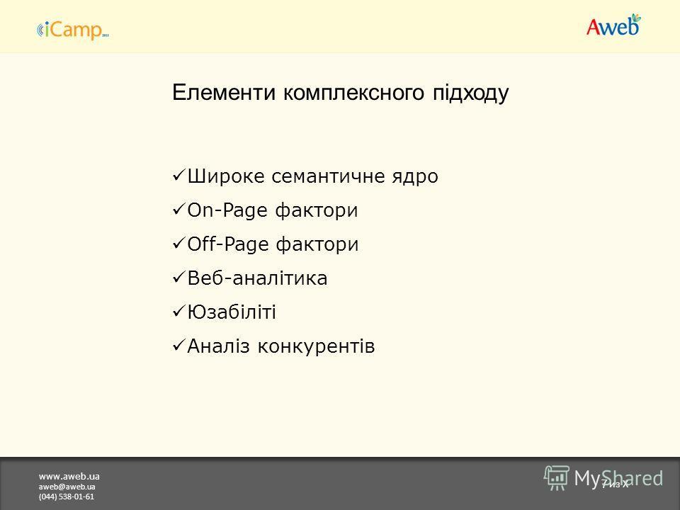 www.aweb.ua aweb@aweb.ua (044) 538-01-61 7 из X Елементи комплексного підходу Широке семантичне ядро On-Page фактори Off-Page фактори Веб-аналітика Юзабіліті Аналіз конкурентів