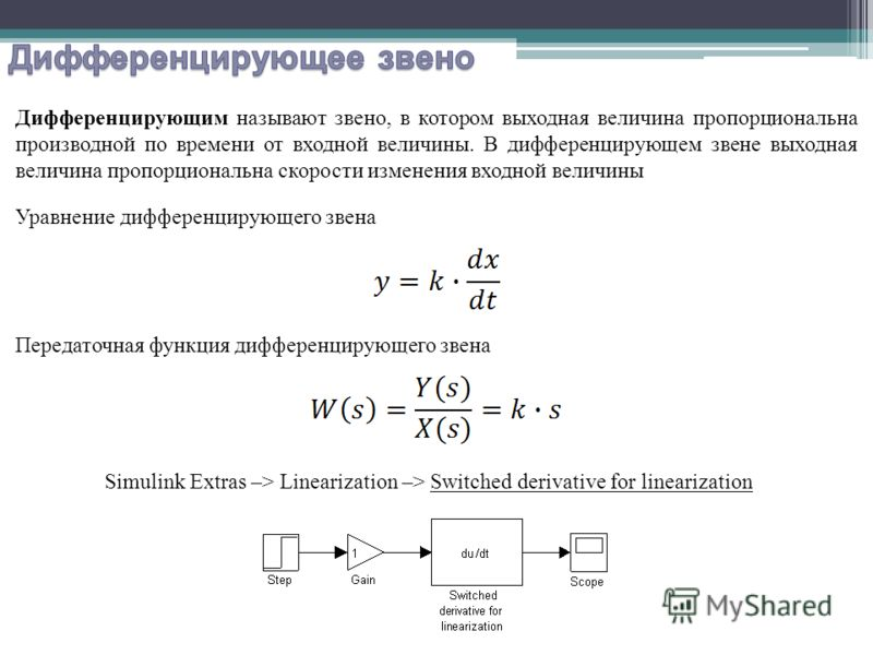 Дифференцирующим называют звено, в котором выходная величина пропорциональна производной по времени от входной величины. В дифференцирующем звене выходная величина пропорциональна скорости изменения входной величины Уравнение дифференцирующего звена