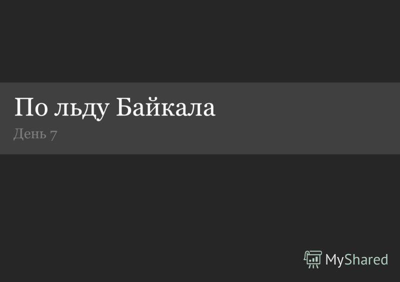 По льду Байкала День 7