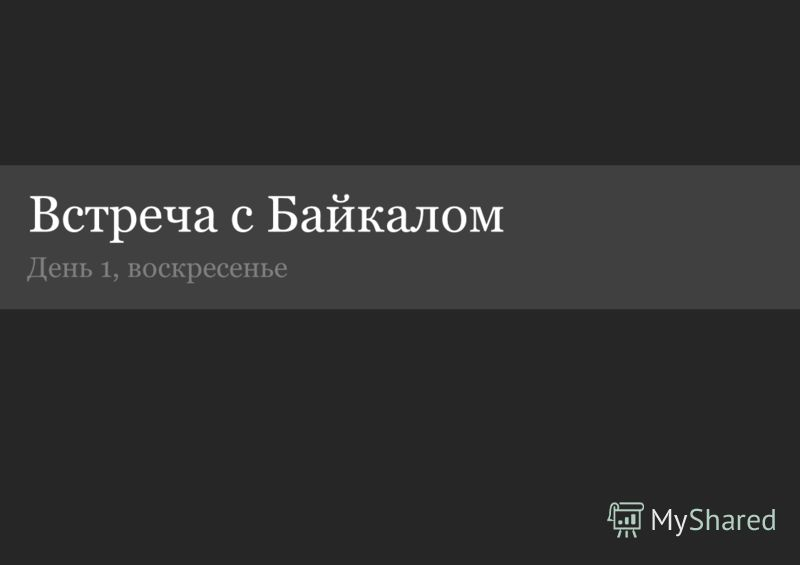 Встреча с Байкалом День 1, воскресенье