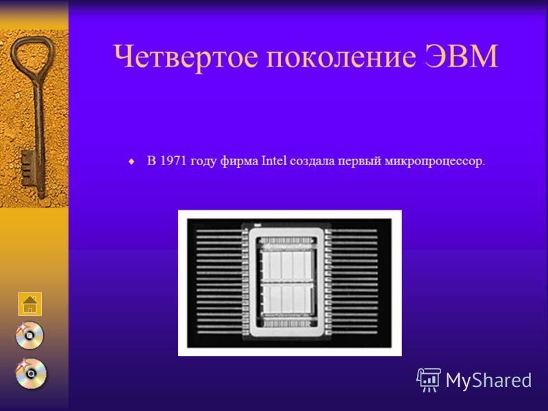 Третье поколение ЭВМ В 1968 году в США фирма «Барроуз» выпустила первую ЭВМ, работающую на интегральных схемах.