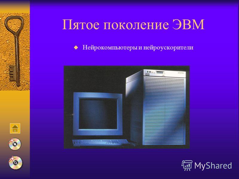 Четвертое поколение ЭВМ В 1971 году фирма Intel создала первый микропроцессор.