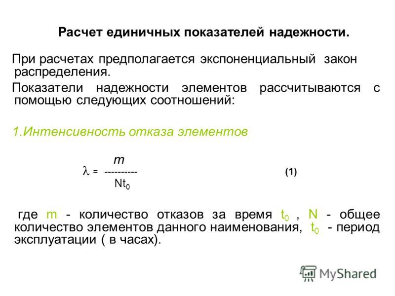 Расчет единичных показателей надежности. При расчетах предполагается экспоненциальный закон распределения. Показатели надежности элементов рассчитываются с помощью следующих соотношений: 1.Интенсивность отказа элементов m = ---------- (1) Nt 0 где m