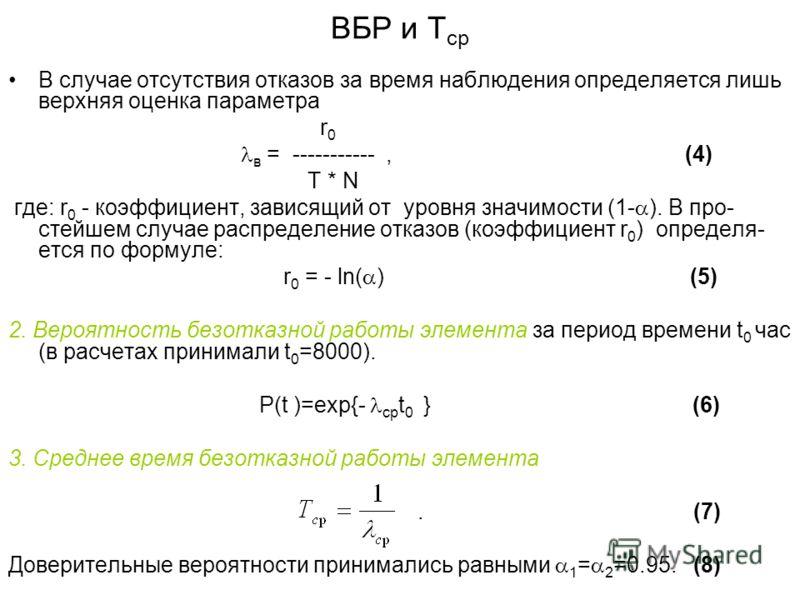 ВБР и Т ср В случае отсутствия отказов за время наблюдения определяется лишь верхняя оценка параметра r 0 в = -----------, (4) T * N где: r 0 - коэффициент, зависящий от уровня значимости (1- ). В про- стейшем случае распределение отказов (коэффициен