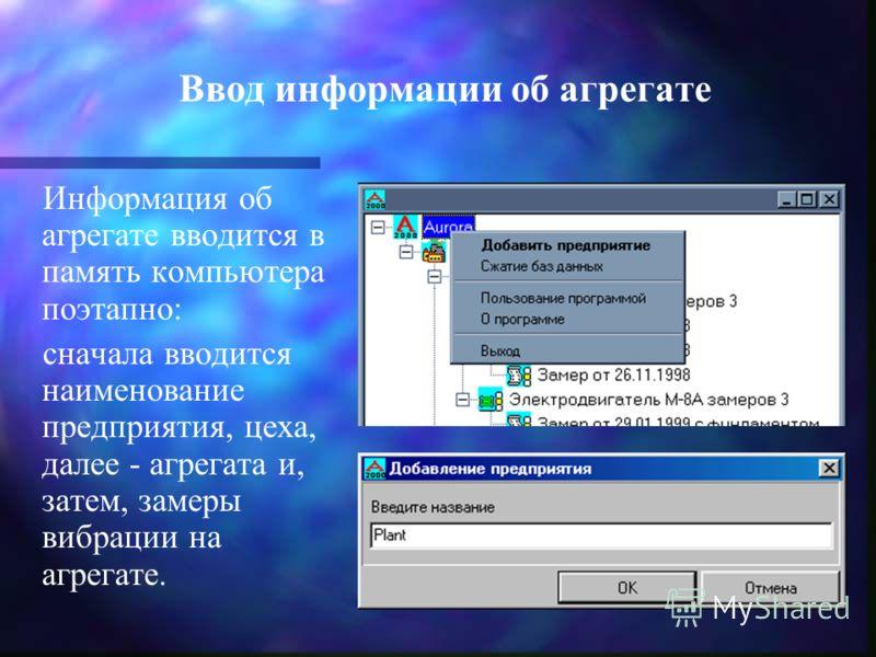 Ввод информации об агрегате Информация об агрегате вводится в память компьютера поэтапно: сначала вводится наименование предприятия, цеха, далее - агрегата и, затем, замеры вибрации на агрегате.
