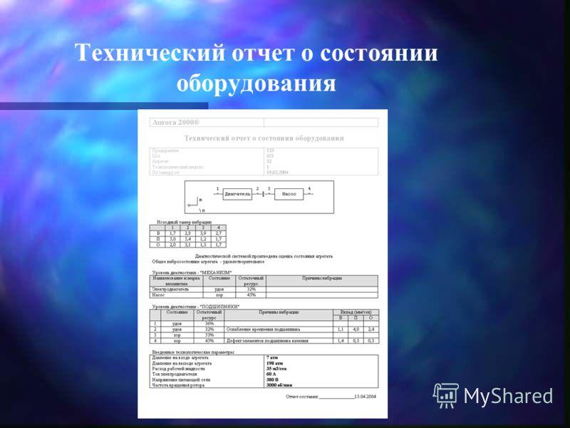 Технический отчет о состоянии оборудования