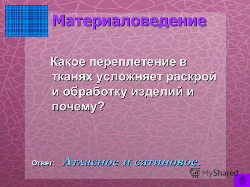 Цветоводство В 1830 году в России вышла книга Д.П.Ознобишина «Селам, или …. ……» ? В 1830 году в России вышла книга Д.П.Ознобишина «Селам, или …. ……» ? Ответ: Язык цветов. Ответ: Язык цветов.