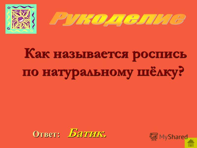 Как переводится на русский язык «пэчворк»? Как переводится на русский язык «пэчворк»? Ответ: Лоскутная техника. Ответ: Лоскутная техника.