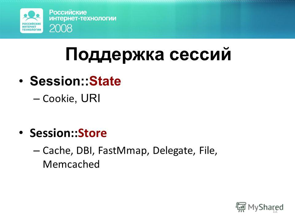 12 Поддержка сессий Session::State – Cookie, URI Session::Store – Cache, DBI, FastMmap, Delegate, File, Memcached