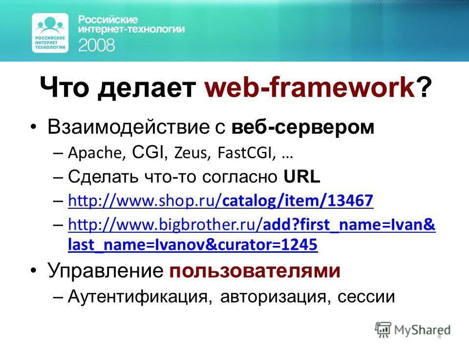 4 Что делает web-framework? Взаимодействие с веб-сервером – Apache, CGI, Zeus, FastCGI, … –Сделать что-то согласно URL – http://www.shop.ru/catalog/item/13467 http://www.shop.ru/catalog/item/13467 – http://www.bigbrother.ru/add?first_name=Ivan& last_