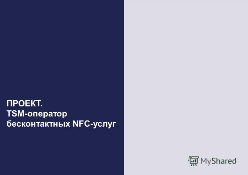 ПРОЕКТ. TSM-оператор бесконтактных NFC-услуг