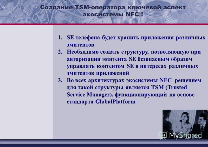 Создание TSM-оператора ключевой аспект экосистемы NFC ! 1.SE телефона будет хранить приложения различных эмитентов 2.Необходимо создать структуру, позволяющую при авторизации эмитента SE безопасным образом управлять контентом SE в интересах различных